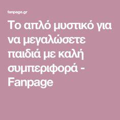 Το απλό μυστικό για να μεγαλώσετε παιδιά με καλή συμπεριφορά - Fanpage Pedi, Baby, Baby Humor, Infant, Babies, Babys