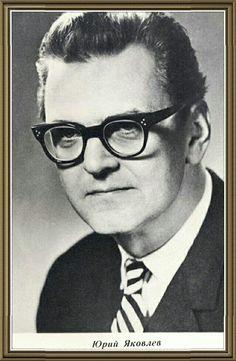Юрий Яковлев.