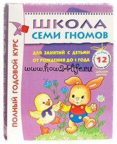 Базовый план для Школы Семи Гномов от рождения до года.