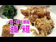 米糕/油飯(葷素) 生酮可食肥媽的店Rice cakes/oiled rice (meat and vegetables), ketogenic edible fat mom's shop - YouTube Chinese Dumplings