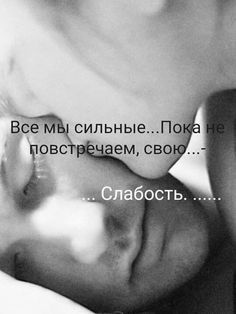 Love Quotes For Wedding, Love Quotes In Hindi, Me Quotes, Unrequited Love Quotes, Russian Love, Russian Quotes, Finding Love Quotes, Love You, My Love