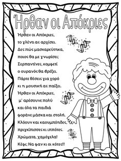 Orthodox Easter, Education, Comics, School, Children, Fictional Characters, Facebook, Carnival, Young Children