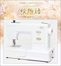 Babylock 12 needle punch machine 絵物語 EMonogatari BNP12