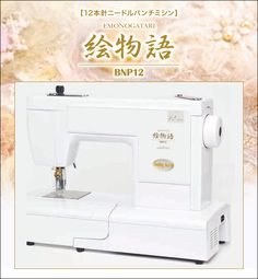 Babylock 12 needle punch machine 絵物語 EMonogatari BNP12