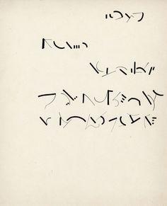 Carta by Mirtha Dermisache