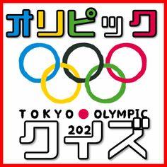 【オリンピック雑学クイズ20問】東京オリンピック開催記念!子供から高齢者まで楽しめる! - FUN SEED(ファンシード)レクリエーションに笑いの種を Tokyo Olympics, Kids Health, Children Health
