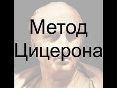 Метод Цицерона
