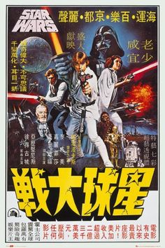 Star Wars Poster - Hong Kong One Sheet 24x36 Poster Art Print Chinese Asian Style C Poster Art House http://www.amazon.com/dp/B009P9DHTI/ref=cm_sw_r_pi_dp_MUBFwb053BT07