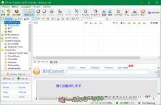 BitComet 1.43  BitComet--起動時の画面--オールフリーソフト