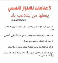 الابتزاز النفسي ☆♡•°~ Color Psychology, Psychology Facts, Arabic Words, Arabic Quotes, Quote Citation, Look Here, Life Rules, Self Reminder, Sweet Words