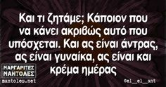 New Quotes Greek Funny Lol People Ideas New Quotes, Quotes For Him, Life Quotes, Funny Quotes, Inspirational Quotes, Bible Verses For Kids, Laughing Quotes, Boyfriend Humor, Greek Words