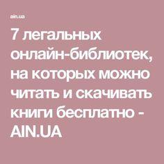 7 легальных онлайн-библиотек, на которых можно читать и скачивать книги бесплатно - AIN.UA