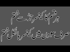 Pakistan Food, Quran Sharif, Black Magic Book, Jumma Mubarak Images, Allah Calligraphy, Islamic Dua, Islam Facts, Free Pdf Books, Fat Loss Diet