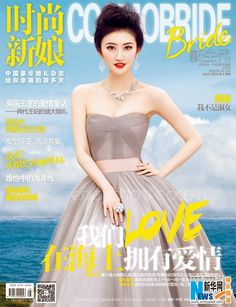 China Entertainment News aggregates the latest news shapping China's entertainment industry. Jing Tian, Chinese Model, Star Girl, Chinese Actress, Cosmos, Asian Beauty, Beautiful Women, Magazine, Entertaining