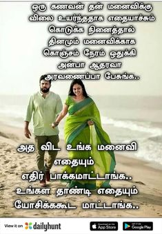Tamil Love Quotes, Love Only, App Store Google Play, Couple Goals, Memes, Meme