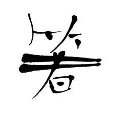 """""""箸""""(hashi)••• chopsticks  #shodo #calligraphy  #letter design"""