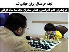 شطرنج، نابغه خردسال را جهانی کرد     کوچکترین عضو فدراسیون بینالمللی شطرنج فیده میهمان ما بود، خانوادهاش استعداد او را در شش ماهگی شناس