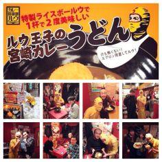 ルウ王子の宮崎カレーうどん発売記念 食べ放題イベント1日目!  大盛況!!あルウがとうございます!