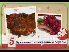 Буженина с клюквенным соусом/сочно и вкусно/baked ham with cranberry sauce - YouTube