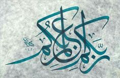 Quran 17:54 – Surat al-Isra (The Night Journey)