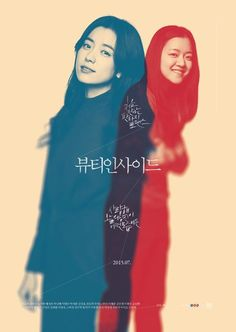 The Beauty Inside Paris Poster, Han Hyo Joo, Korean Drama Movies, 2015 Movies, Beauty Inside, Editorial Design, Book Art, Aurora Sleeping Beauty, Graphic Design