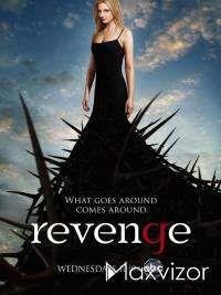 Месть / Revenge (сериал все серии 2011-2014)