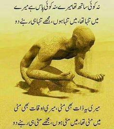 True Lines Images & Urdu Shayari Urdu Funny Poetry, Poetry Quotes In Urdu, Urdu Poetry Romantic, Love Poetry Urdu, Image Poetry, Love Poetry Images, Best Urdu Poetry Images, Soul Poetry, Poetry Feelings