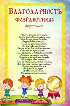 грамота физработнику детского сада