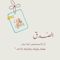 الصدق Arabic Quotes, Islamic Quotes, Allah, Some Quotes, Quran, Place Card Holders, Notes, Classroom, Positivity