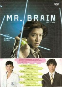 MR. BRAIN--Japanese