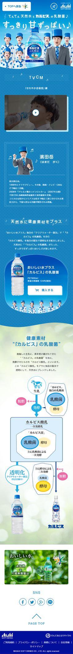 おいしい水プラス「カルピス」の乳酸菌|WEBデザイナーさん必見!スマホランディングページのデザイン参考に(にぎやか系)