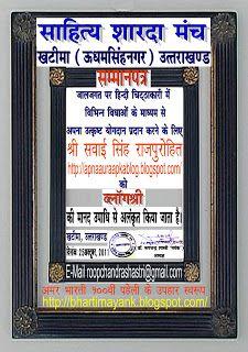 http://sawaisinghrajprohit.blogspot.in/