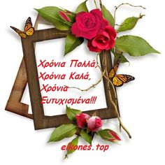 Name Day Wishes, Happy Name Day, Birthday Greetings, Birthday Wishes, Happy Birthday, Naming Day Cards, Mobiles, Good Morning Gif, Xmas