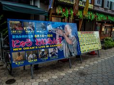 """A huge poster in front of the """"Asakusa Engei Hall"""" (http://www.pinterest.com/pin/196047390003728165/) tells people that during the first week of August the theater   will be hosting the """"New Oirans"""" a Dixieland band whose members are famous rakugo comic storytellers -just another of those things that can only happen in Asakusa!   #Asakusa, #Engei, #rakugo, #oirans, 3/3 Taken on July 31, 2014 © Grigoris A. Miliaresis"""