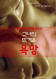 Download Blue Film 18+ Korean Movie Hot Desire (2013),Download Film Korea Hot…