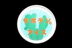 Cactus ice cream--one of many weird Japanese ice cream flavors in this post