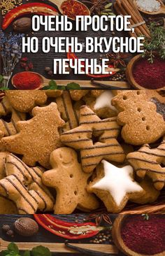 Christmas Baking, Christmas Cookies, Ginger Cookies, Cooking Recipes, Healthy Recipes, Cooking With Kids, Cake Cookies, Gingerbread Cookies, Cake Recipes