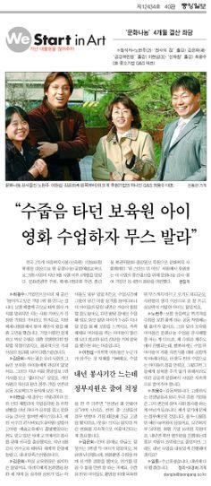 """2004년 12월 29일  """"수줍음 타던 보육원 아이 영화 수업하자 무스 발라"""""""