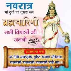 Maa Brahmacharini Images, Pictures, Wallpaper, Photos for Facebook, Whatsapp