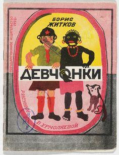 Vera Ermolaeva (Russian)  Devchonki (Little Girls)  Author:Boris ZhitkovDate:1928. Damn...