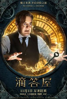 魔鐘奇幻屋/滴答屋(The House with a Clock in its Walls)poster