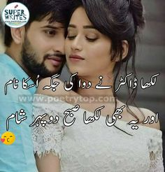 Find best Romantic Poetry Urdu by famous poets ? We have the Big collection of Romantic Shayari Like Love Romantic Poetry Urdu SMS images.