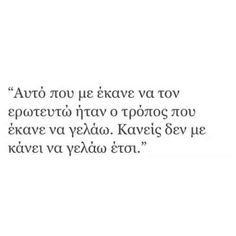 S Quote, Book Quotes, Life Quotes, I Still Miss You, Love You, Dark Thoughts, Sad Love Quotes, Greek Quotes, English Quotes