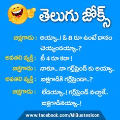 Telugu Funny Quotes Whatsapp Dp Pictures Facebook Funny