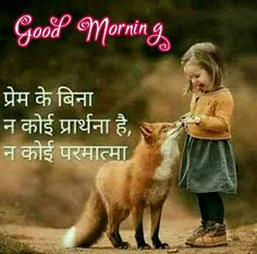 Happy Morning Quotes, Morning Wish, Love Quotes In Hindi, Cute Animal Videos, Dil Se, Good Morning Images, True Words, Deep Thoughts, Qoutes
