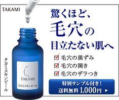 驚くほど、毛穴の目立たない肌へ TAKAMIのバナーデザイン