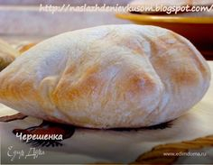 Savoury Baking, How To Make Bread, Street Food, Recipies, Food And Drink, Cooking, Sweet, Desserts, Grilling
