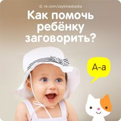Kids Education, Kids And Parenting, Teaching Kids, Pregnancy, Crochet Hats, Motivation, Children, Books, Bebe