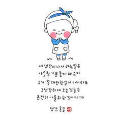 이플캘리/공감글귀/사랑글귀/짧은사랑글귀/좋은글귀 가져왔어요 두둥둥 공감되는 말들이 요즘은 인스타그램... Famous Quotes, Best Quotes, Korean Handwriting, Words Wallpaper, Korean Quotes, Picture Story, Typography, Lettering, Cute Doodles