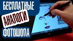 Бесплатные аналоги Фотошопа (ADOBE PHOTOSHOP) -  Растровые графические р...